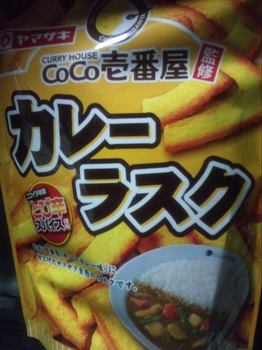 coco壱ラスクS.jpg